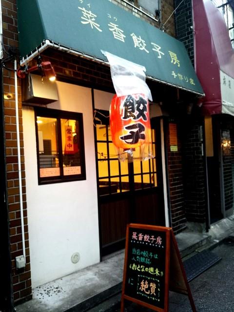 菜香餃子房