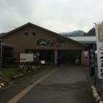道の駅 能勢くりの郷 - 観光案内所・物販コーナー・レストランがあります。