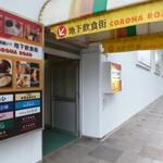 36347089 - 昭和への入口ですw