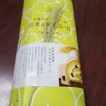 36347235 - お米の純生ロール