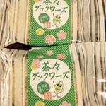 春芳茶園 - 茶々ダッグワーズ@110円