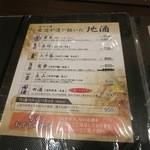 四間道右近 - 日本酒も種類があります。