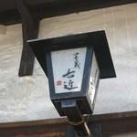四間道右近 - 風情ある灯篭看板です。