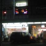 Thunderbird - 阪急春日野道駅を北側へ出て、向かいのビルの2階に・・・