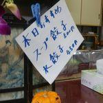 玉蘭 - スープ餃子 500円。水餃子 450円。