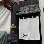 一富士 - 店舗入り口
