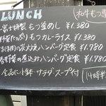 一富士 - ランチのメニュー