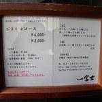 一富士 - お品書き