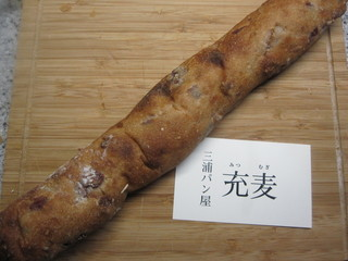 充麦 - くるみクランベリー 300円