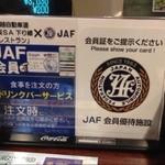 36352058 - お食事注文の方には、JAFの会員証で、ドリンクバーが無料になります。