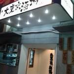 Dai Tokyo Sakaba - 外観写真: