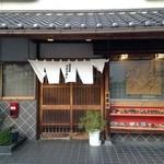 うえ乃寿し - 老舗の風格漂う玄関
