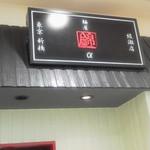 錦 - 入口