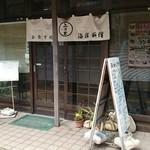 上乃家 - 駅から徒歩1分!朝からやってるのがいいですね!