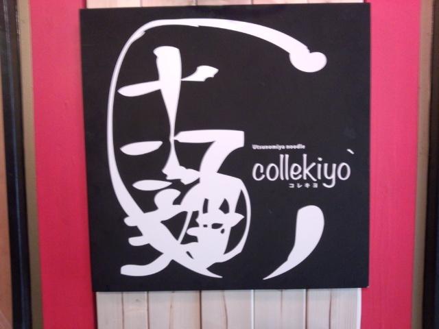 コレキヨ name=