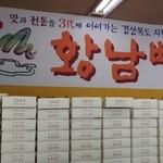 황남빵 - 店内には皇南パンが山積みw