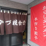 かづ枝食堂 - 入り口の様子