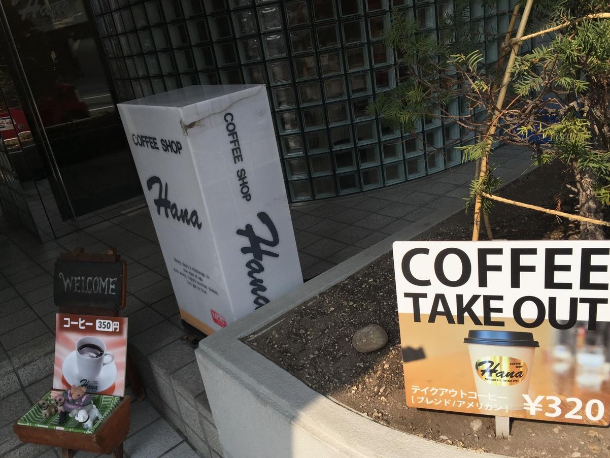 コーヒーショップ Hana