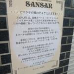 サンサール - お店の説明書き