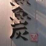 炉ばた 魚魚炭 - ロゴ
