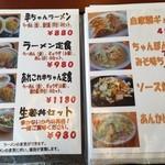 36395976 - スミちゃんラーメン萩の茶屋店のメニュー