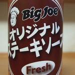 ビッグ・ジョー - お店せの味が楽しめる550円