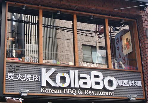 KollaBo 恵比寿店