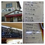 36397006 - 糸島に向かう途中で見つけました。                       担々麺好きがおりますので、立ち寄ることに。                       担々麺など麺類だけでなく、中華風の定食もあります。