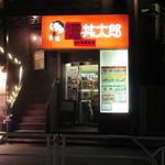丼太郎 - 外観