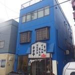 ささや食堂 - 青い