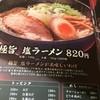 麺匠 竹虎 沖縄松山店