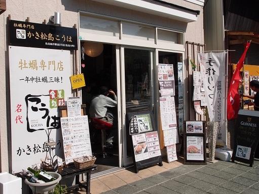 かき松島こうは 松島海岸駅前2号店