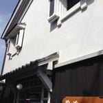 藍花珈琲店 - 外観は蔵のイメージです