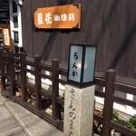 藍花珈琲店 - 外観