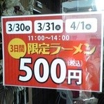 店頭提示ポスター【2015年3月撮影】