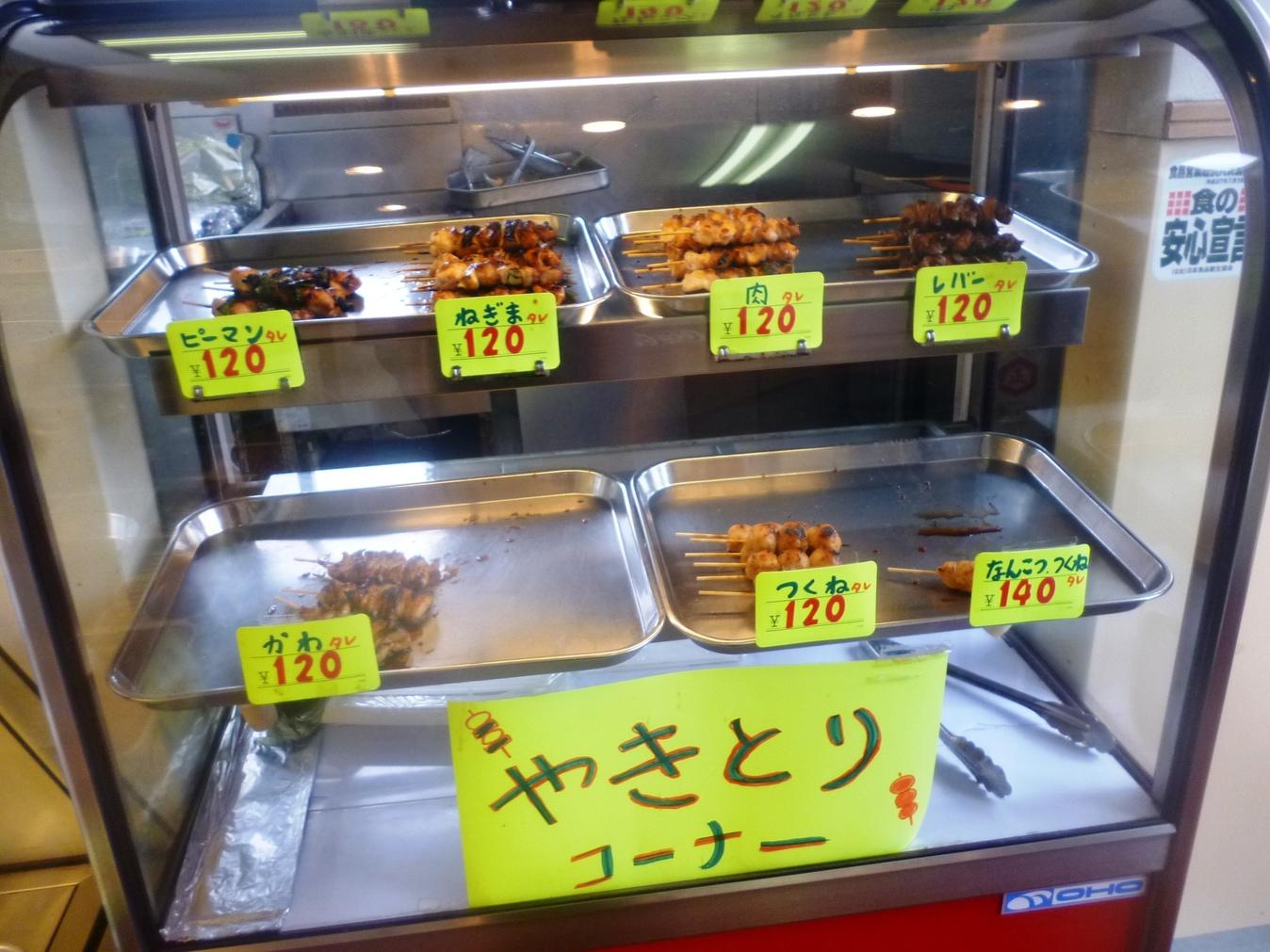 チキンなかた name=