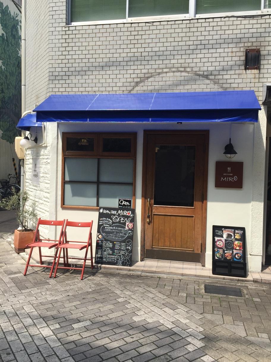 新町の洋食屋MIRO