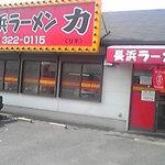 3642412 - 本店です。目の前駐車場。外観は徳永店と瓜二つwww