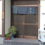 そば岡本 - そば岡本・暖簾(2014.12)
