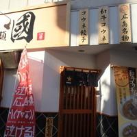 らぁ麺 國 -