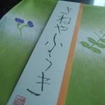 杵屋 - 富貴豆\378