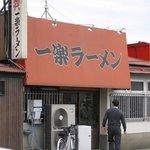 一楽ラーメン - コジマ電気空港店の前にあるラーメン屋。