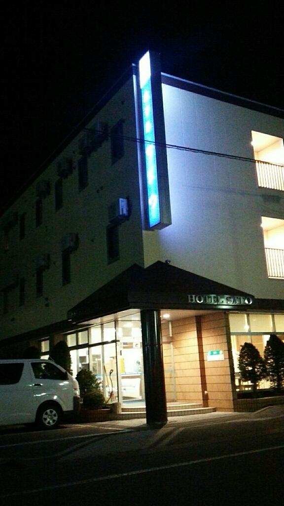ホテルサトウ