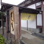 四季の寿司処 すしまる - 暖簾