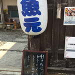 魚元 - 入り口