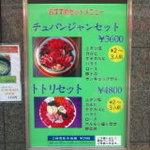 焼肉 トトリ - トトリ
