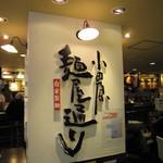 丸亀製麺 - 2階のコンコースからの入り口から入ってすぐのところにある。