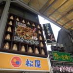 餃子の安亭 -