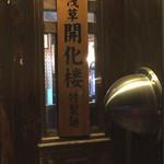 まるわ - 製麺所