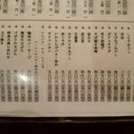 36441432 - 【2015.3.31(火)】メニュー②